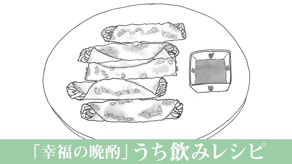 【うち飲み簡単レシピ】大根のシャリ感と桜えびの風味がピッタリ「桜えびの巻き餃子」