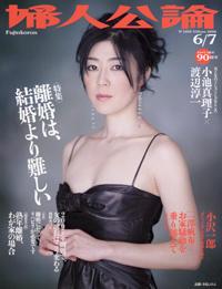 婦人公論2006年6月7日号