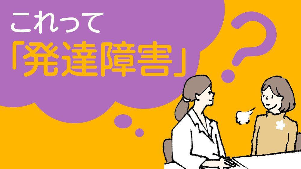 【大人の発達障害】専門医が解説!自分、家族が診断されたら…〈後編〉