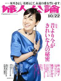 婦人公論2008年10月22日号