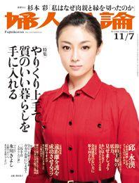 婦人公論2011年11月07日号