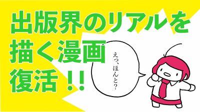 【漫画】出版人を震え上がらせた漫画『重版未定』が復刊するってよ!