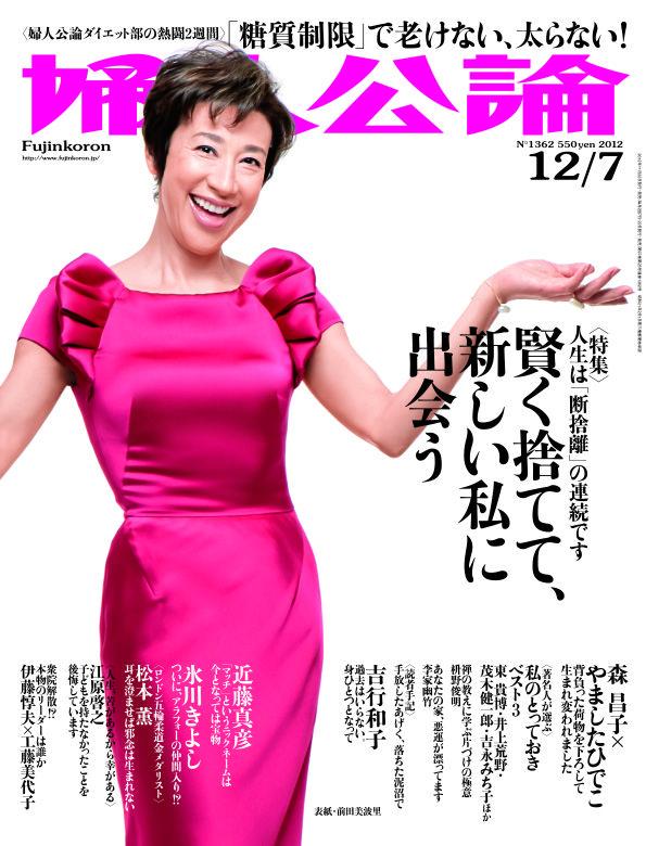 婦人公論2012年12月7日号