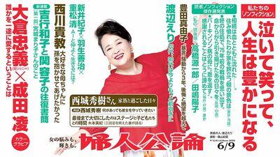 【最新号本日発売!】西川貴教の辿ってきた道、大倉忠義×成田凌の美麗カラーグラビア…