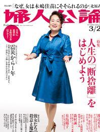 婦人公論2012年3月22日号