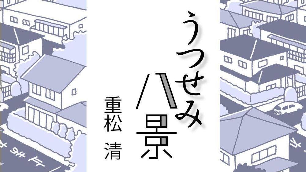 重松清の小説連載「うつせみ八景」第2回