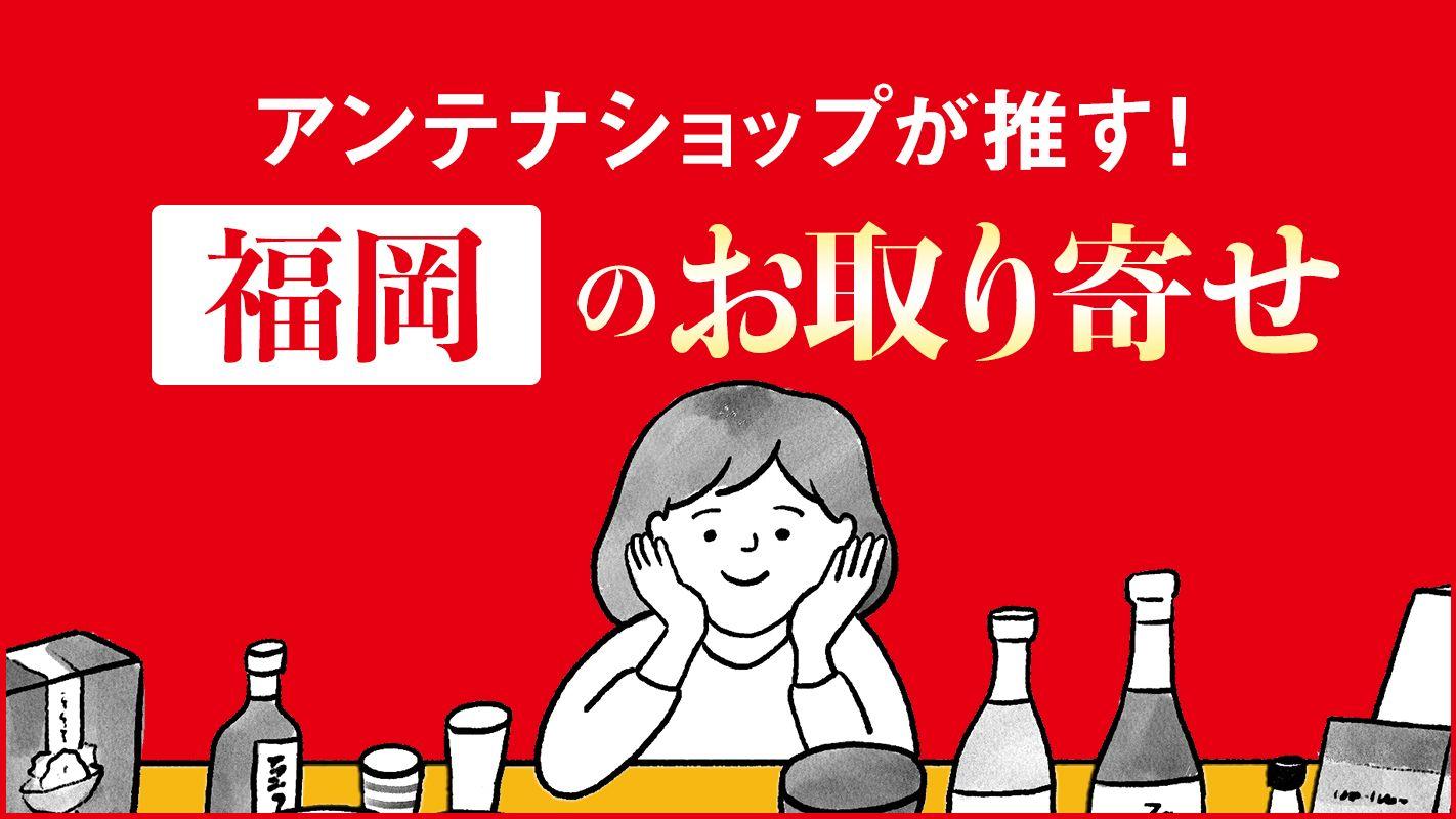 福岡県・いちごは「あまおう」いちじくは「とよみつひめ」〈全国お取り寄せグルメ〉