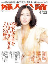 婦人公論2010年4月22日号