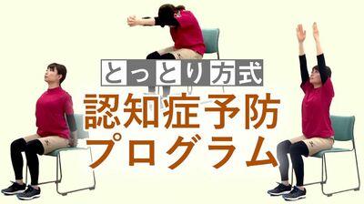 効果が科学的に実証された「とっとり方式認知症予防プログラム」。座ったままでもできる頭と体のための16の体操