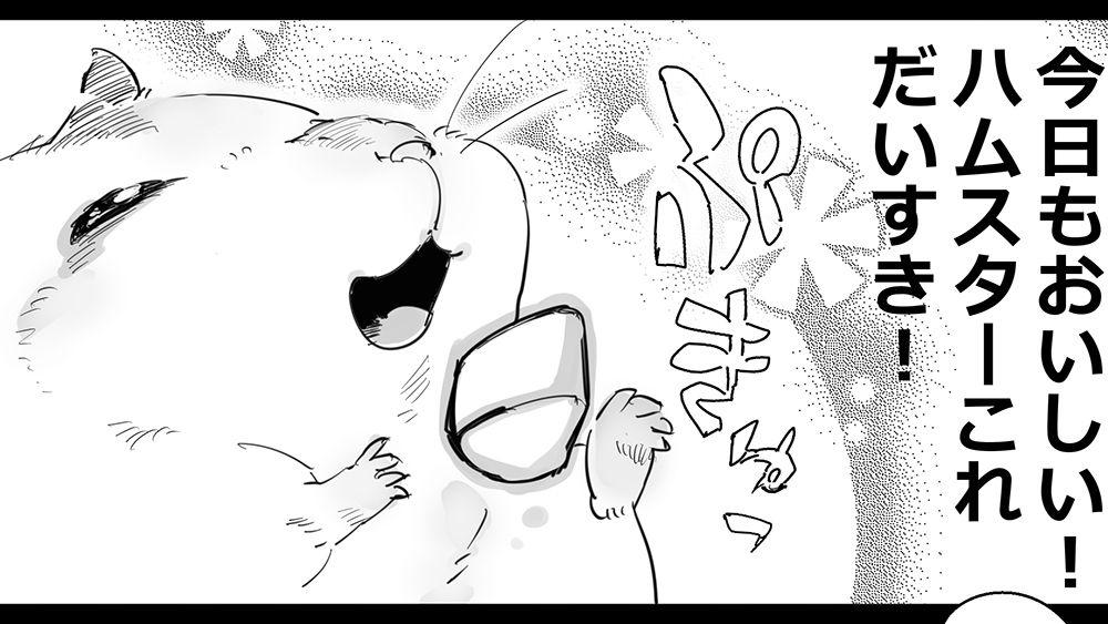 【漫画】魅惑のハムスター、吸われる「ハムのにおいはたまらん!」