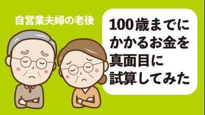 100歳時点で8657万円の赤字!「自営業夫妻の老後」