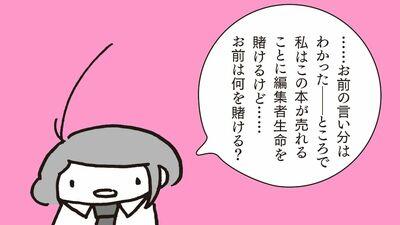 【漫画】「苦労してゴミをつくるつもりか?」営業と編集のバトル勃発!