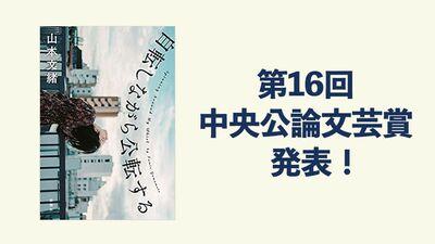 【速報】中央公論文芸賞に山本文緒さんの『自転しながら公転する』