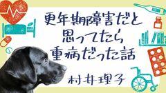 村井理子「首に管を刺すってすごくない? 首と手首からカテーテルが入った話」