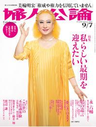 婦人公論2011年9月7日号