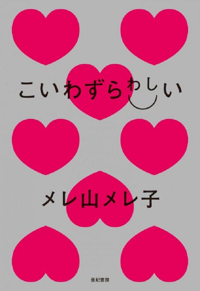 【書評】たいへんな恋愛批評家、発見!『こいわずらわしい』著◎メレ山メレ子