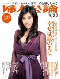 婦人公論2011年9月22日号
