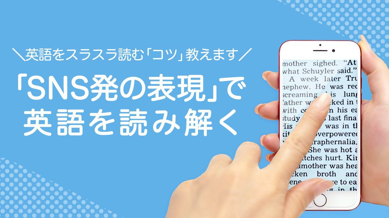 「SNS発の表現」で英語を読み解く