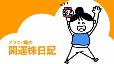 日経平均株価が3万円突破、私のマイナス株も急上昇!