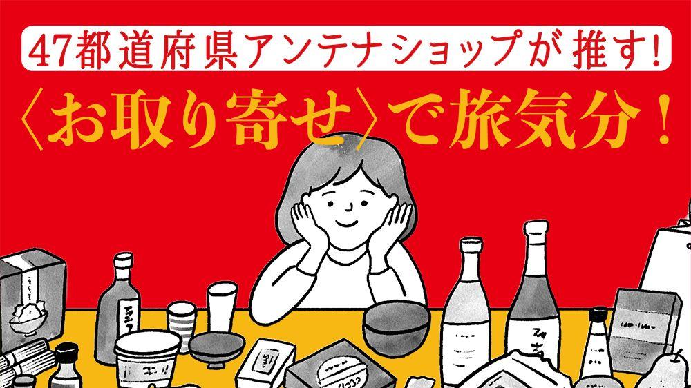 47都道府県アンテナショップが推す! 「全国お取り寄せグルメ」
