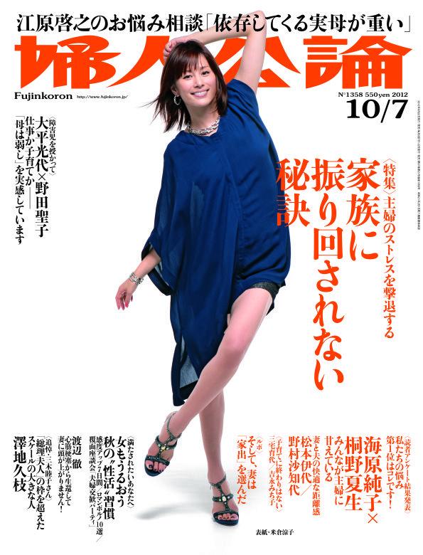 婦人公論2012年10月07日号