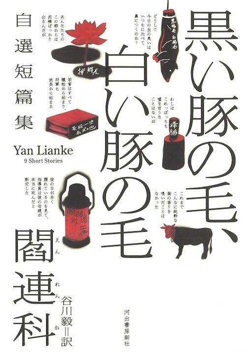 【書評】ノーベル文学賞候補との声も高い作家の魅力あふれる作品集 ~『黒い豚の毛、白い豚の毛 自選短篇集』