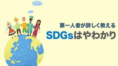 《第一人者が詳しく教える》SDGsはやわかり。我々が今日からできること20