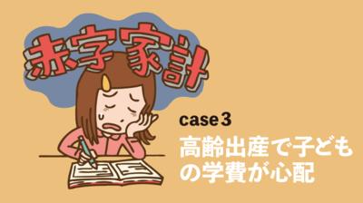 横山光昭の家計簿診断「娘がまだ6歳。これからの学費が心配です」