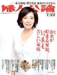 婦人公論2009年7月22日号