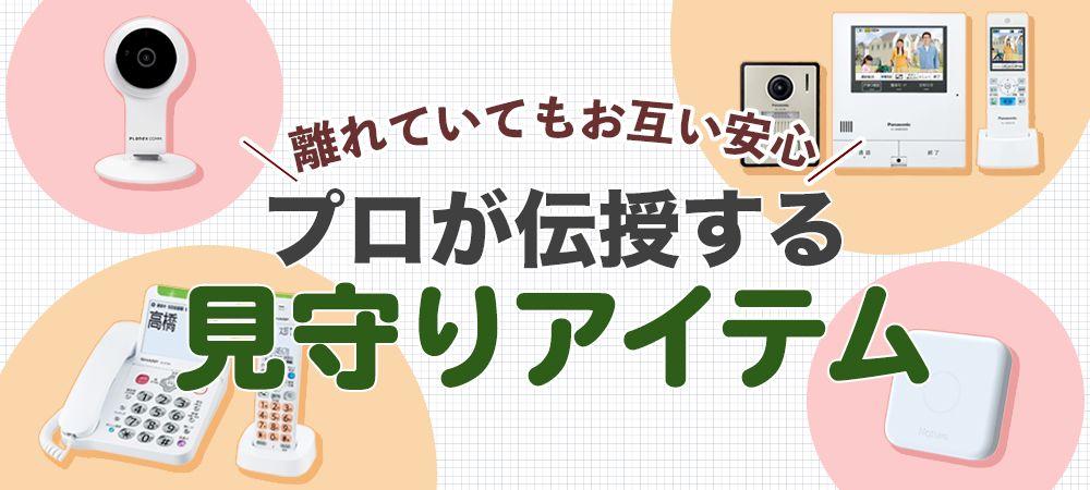 見守りカメラ、スマートリモコン…遠距離介護では「見守りアイテム」を活用!