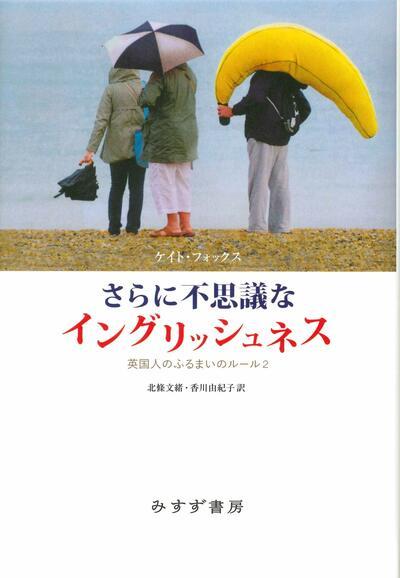 【書評】京都人とイギリス人はどこか似ている? ~『さらに不思議なイングリッシュネス』