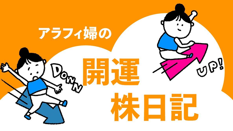 アラフィ婦の開運株日記