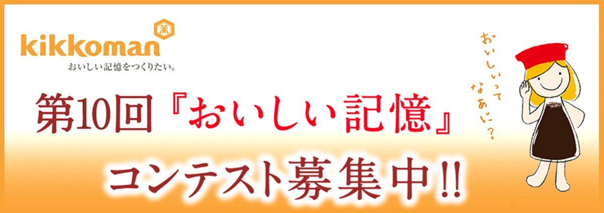 キッコーマン『おいしい記憶』コンテスト募集中