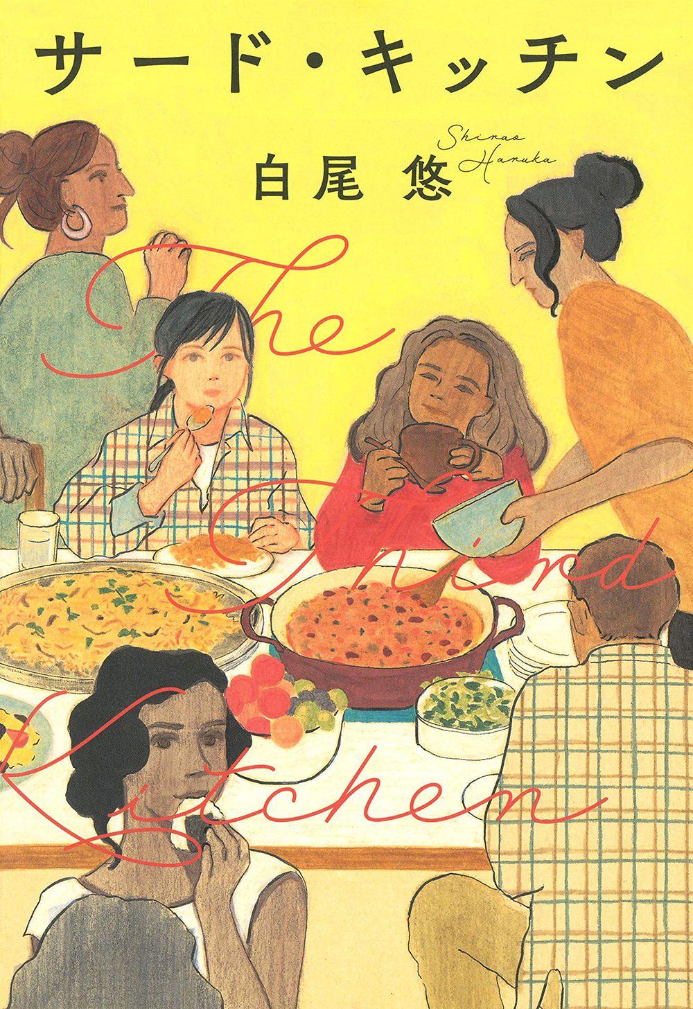 【書評】留学先で足を踏み入れた食堂で差別、偏見、多様な価値観に触れる『サード・キッチン』著◎白尾 悠