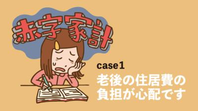 横山光昭の家計簿診断「老後の住居費が心配。今からでも家を買うべき?」