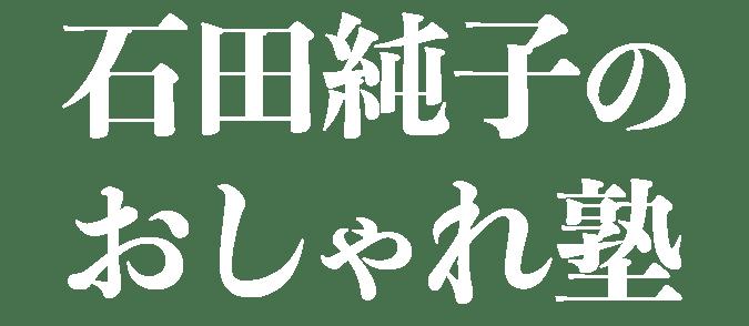 石田純子のおしゃれ塾