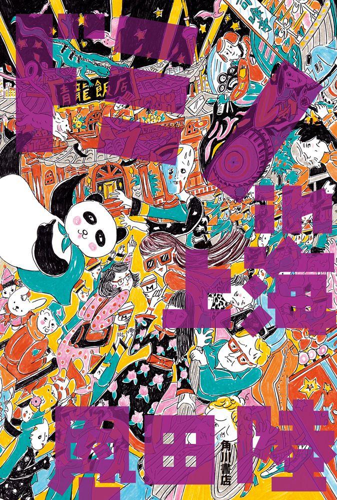 【書評】登場人物の数だけ存在するサブストーリーが、見事に大団円 ~『ドミノ in 上海』