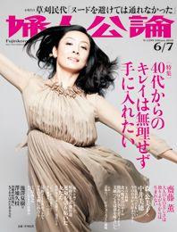 婦人公論2010年6月7日号