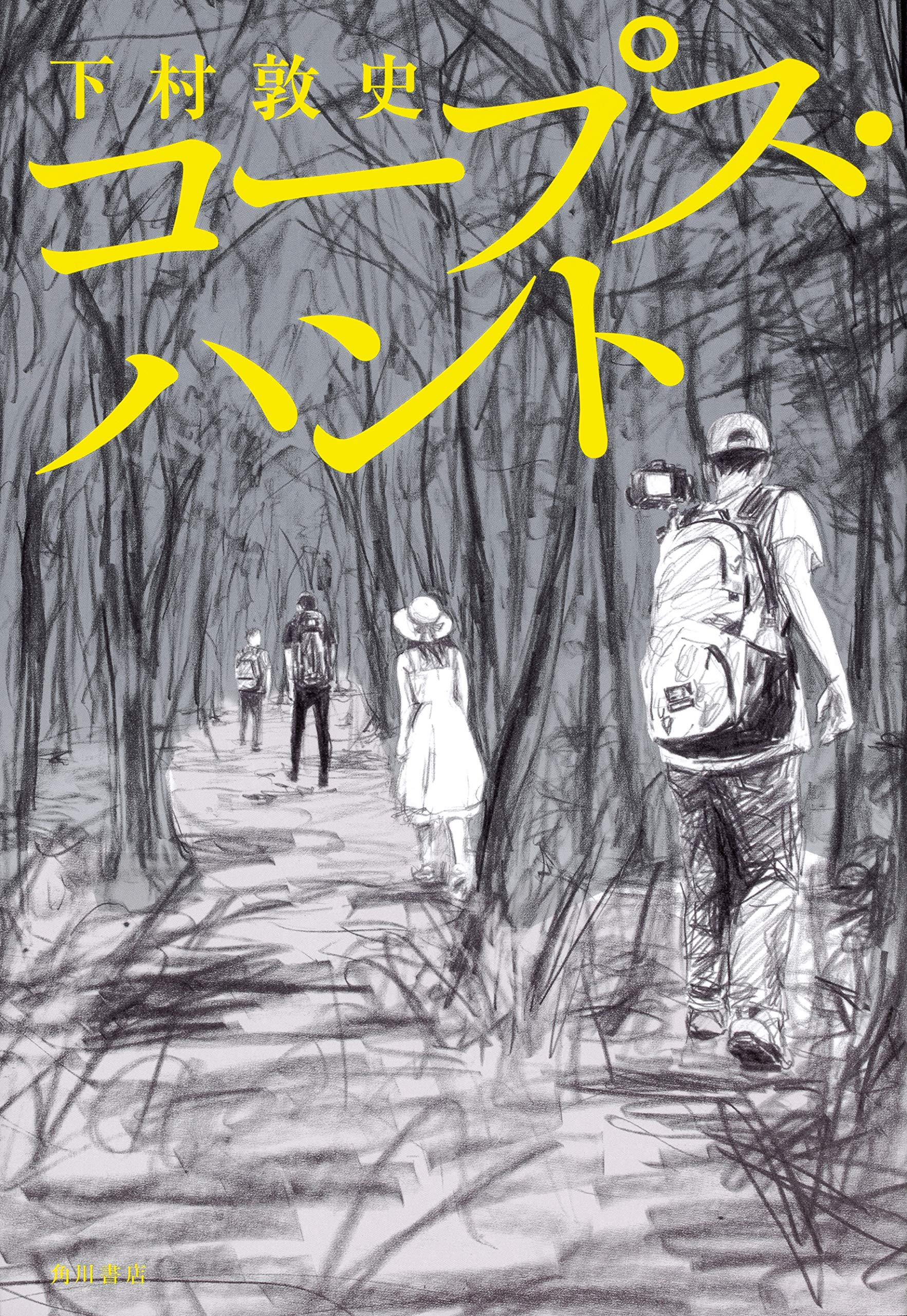 【書評】アクションと青春と驚愕の真相……3度おいしいミステリー ~『コープス・ハント』