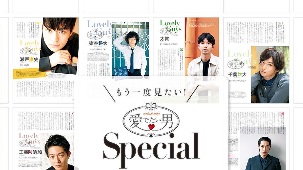 中川大志「女性がグッとくるシーンは違うと思うから」〈愛でたい男Special〉