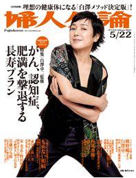 婦人公論2013年5月22日号