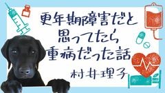 村井理子「主治医に〈私は近い将来に死にますか?〉と質問をぶつけた話」