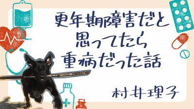 村井理子「悲劇の病人モードの私が、利尿剤によって救われた話」