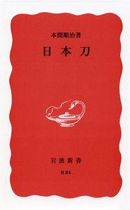 【ベストセラー散歩】「刀剣乱舞」ブームが後押しして76年ぶりの重版 ~『日本刀』