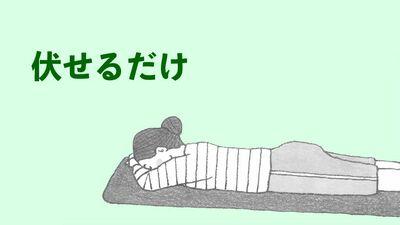 まずは《うつぶせ》になるだけ! 呼吸や肩こり、腰痛がラクになるトレーニング