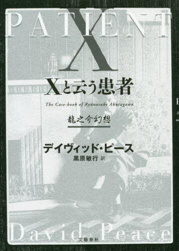 日本文学きっての天才肌を英国作家があぶりだす