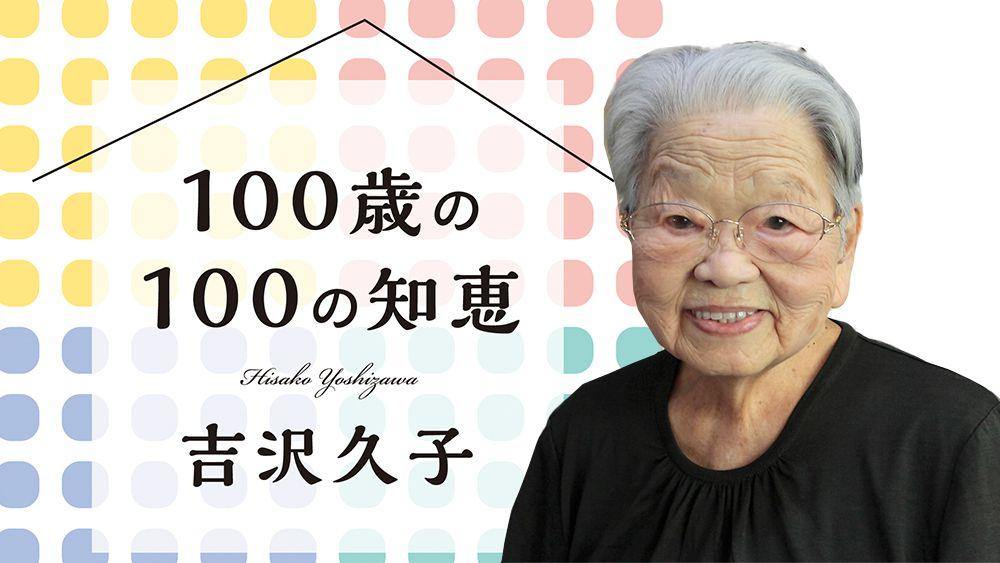 【100歳の100の知恵】ささやかな庭で四季を感じる