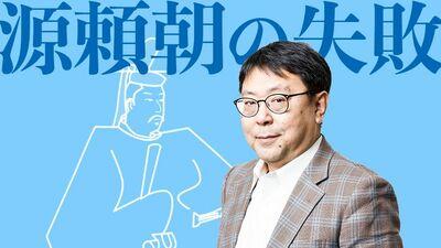 大河ドラマ『鎌倉殿の13人』のキーパーソン「源頼朝」のしくじり。三代で滅んだ理由