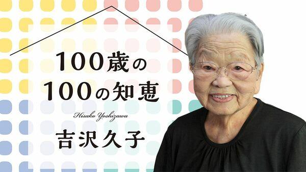 【100歳の100の知恵】カビにも菌にもウイルスにも。台所のアルコールで清潔に