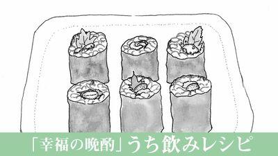 【うち飲み簡単レシピ】「巻きす」なしで作れちゃう! おつまみロール